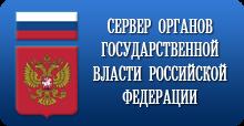 Сервер органов государственной власти РФ