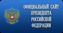 Официальный сайт президента РФ